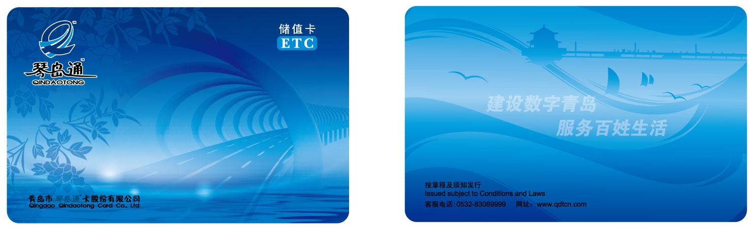 琴岛通ETC储值卡为记名卡,是胶州湾海底隧道收费专用非现金缴费卡之一,与OBU绑定使用。用户将资金充入卡内的后台账户,通行胶州湾海底隧道ETC车道时,消费金额直接从卡内后台账户中扣除,通行MTC车道时,需从OBU中拨出琴岛通ETC储值卡,交由收费员刷卡缴纳通行费。当后台账户金额不足时,需以现金方式缴纳通行费。